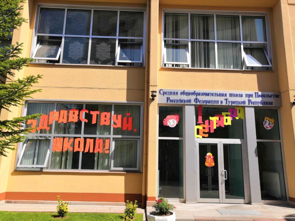 Средняя школа при Посольстве России в Турции